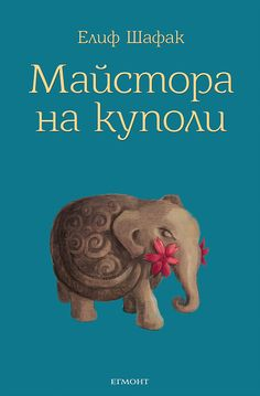 Cover design for the Bulgarian edition of Architect's Apprentice