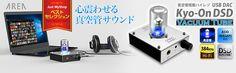 AREA 真空管搭載ハイレゾUSB DAC Kyo-On DSD VACUUM TUBE -  384KHz/32bitハイレゾ音源/ロスレスDSDネイティブ対応 高性能真空...