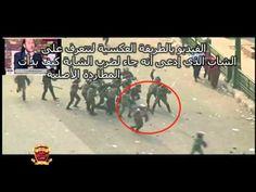 الفيديو الكامل لإنتهاكات الجيش في أحداث مجلس الوزراء