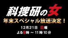 「科捜研の女」年末スペシャル放送決定! | 東映[テレビ] Company Logo, Calm, Logos, Logo