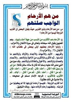 DesertRose,;,من هم الأرحام,;, Islamic Qoutes, Islamic Images, Islamic Pictures, Arabic Quotes, Quran Tafseer, Quran Arabic, Holy Quran, Hadith, Islam For Kids
