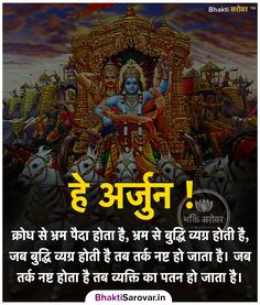 #Geeta #GeetaQuotes #geetaupdesh #BhagwatGeeta #geetasaar #GeetaHindiQuotes #LordKrishna #Krishna #HindiQuotes #Quotes #changeQuotes #lifeQuotes #BhaktiSarovar Krishna Quotes In Hindi, Chankya Quotes Hindi, Hindu Quotes, Sanskrit Quotes, Radha Krishna Love Quotes, Lord Krishna, Motivational Picture Quotes, Inspirational Quotes With Images, Mahabharata Quotes