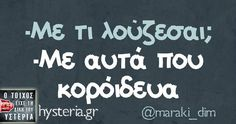 "Ο Τοίχος της Υστερίας on Instagram: ""#maraki_dim #hysteria_gr"" Funny Greek Quotes, Greek Memes, Sarcastic Quotes, Wise Quotes, Words Quotes, Funny Quotes, Funny Memes, Hilarious, Sayings"