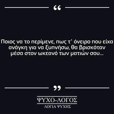 """""""Στον ωκεανό των ματιών σου..."""" #psuxo_logos #ψυχο_λόγος #greekquoteoftheday #ερωτας #ποίηση #greek_quotes #greekquotes #ελληνικαστιχακια #ellinika #greekstatus #αγαπη #στιχακια #στιχάκια #greekposts #stixakia #greekblogger #greekpost #greekquote #greekquotes"""