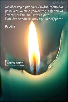 About love sharing Big Words, Inspiring Things, Greek Quotes, Wisdom Quotes, Buddha, Poetry, Mindfulness, Reading, Life