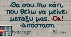 Funny Greek, Funny Statuses, Cheer Me Up, Greek Quotes, True Words, True Stories, Sarcasm, Just In Case, I Laughed