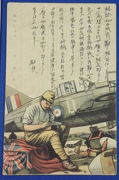 "1940's Japanese Pacific War time Anti Britain Art Postcard : Art of British wrecked airplane & Seized flag /  ""Jinchu tayori (letter from battlefront) "" for soldiers use to write to homeland / vintage antique old Japanese military war art card / Japanese history historic paper material Japan"