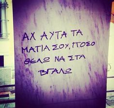 ImageFind images and videos about greek quotes, greek and greek hip hop on We Heart It - the app to get lost in what you love. Favorite Quotes, Best Quotes, Love Quotes, Funny Quotes, Inspirational Quotes, Life In Greek, Cool Words, Wise Words, Graffiti Quotes