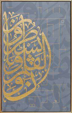 Arabic Calligraphy art work In the Name of God, the Most Gracious, the Most Merciful . Arabic Calligraphy Design, Islamic Calligraphy, Calligraphy Alphabet, Calligraphy Fonts, Pattern Texture, Pattern Art, Islamic Art Pattern, Islamic Paintings, Graffiti Alphabet