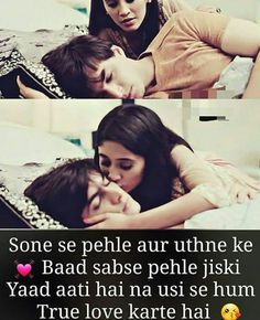 Gud mrng 😘😙jaan have a great day💋love u babu😘💕 Simple Love Quotes, New Love Quotes, Secret Love Quotes, Love Husband Quotes, Love Quotes In Hindi, Beautiful Love Quotes, Cute Couple Quotes, Romantic Love Quotes, Love Hd Images