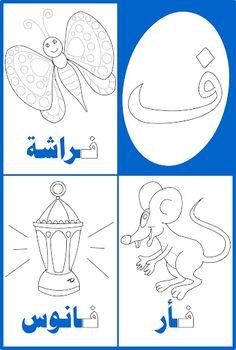 Arabic_Letters_20