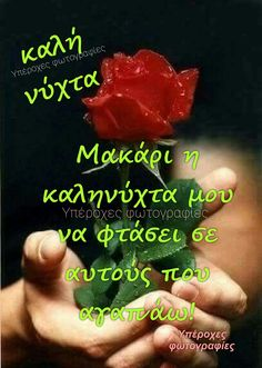 Greek Quotes, Good Night, Angel, Nighty Night, Good Night Wishes, Angels