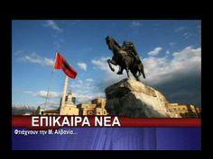 Φτιάχνουν την Μ  Αλβανία…