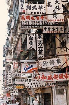 Kowloon - China - La ciudad de la oscuridad #China #Kowloon #ciudades #horrores
