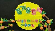 추석 포토존 꾸미기 : 네이버 블로그 Birthday Cake, Desserts, Food, Tailgate Desserts, Birthday Cakes, Dessert, Postres, Deserts, Birthday Cookies