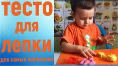 ТЕСТО ДЛЯ ЛЕПКИ ДЕТЯМ.Как сделать соленое тесто для лепки своими руками . Оно может заменить обычный пластилин PLAY DOH ,а лепить ребенку из него одно удовольствие.Рецепт простой делается за 10 минут...Ребенок 1 год 11 месяцев лепит из соленого теста.Лепка развивает мелкую моторику рук у детей.