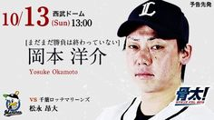 Preview - October 13, 2013: Probable Starter - Yousuke Okamoto