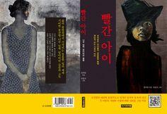 작가와비평 :: [빨간 아이](김의담 장편소설/ 추천도서)