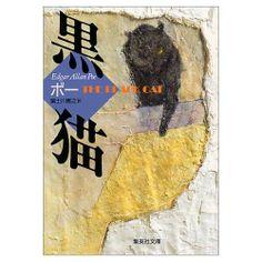 Amazon.co.jp: 黒猫 (集英社文庫): エドガー・アラン・ポー, 富士川 義之: 本