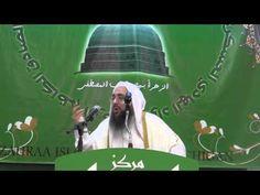 الشيخ طارق المصري غدير خم 1 - YouTube