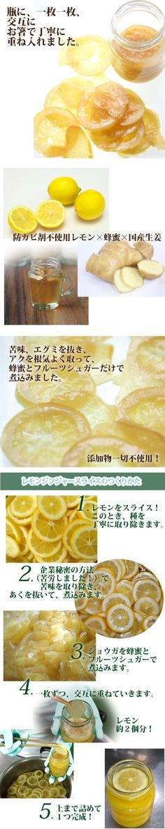 【季節限定】<Web先行発売中!>レモンとジンジャーのスライスを柔らかく煮込んだ『ジンジャーレモンスライスジャム』皮ごと柔らか♪季節限定品♪(素材をいかした手作り製品を秋田からお届け。ローズメイの通販。) - 47CLUB