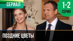 ▶️ Поздние цветы 1 и 2 серия - Мелодрама | Фильмы и сериалы - Русские ме...