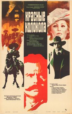 Ursula Andress Red Bells Russian Poster
