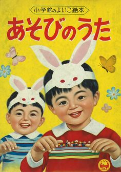 rabbit hats, japanese kid's book