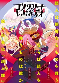 Concrete Revolutio - Illustration: Yoshiyuki Ito; Design: Yumi Dan (ImageJack) http://imagejack.tumblr.com/post/128624417777