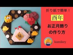 Jpapanese Origami creator kamikey' s original origami works and traditional models. I like to create kawaii origami. Origami Cards, Origami And Kirigami, Origami Paper Art, Diy Origami, Paper Folding Crafts, Paper Crafts, New Year's Crafts, Diy And Crafts, Japanese New Year