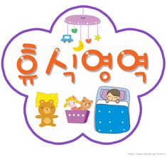 Diy And Crafts, Hello Kitty, Classroom, Gallery, Character, Class Room, Roof Rack, Lettering