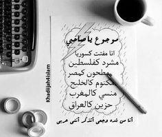 انا عربي..kh