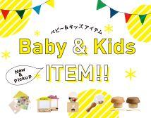 ベビー&キッズアイテム Sale Banner, Web Banner, Web Design, Graphic Design, Fashion Banner, Kids Artwork, Commercial Design, Banner Design, Layout