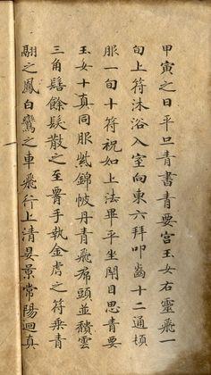 21唐| 鍾紹京|楷書|靈飛經|滋蕙堂本
