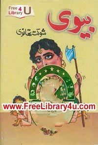 Free Download Biwi By Shaukat Thanvi Read Online Biwi Novel By Shaukat Thanvi free download in PDF. Free download and read online urdu novel in pdf.