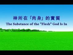 【東方閃電】全能神的發表《神所在「肉身」的實質》