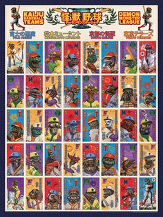 Kaiju Baseball 18 x 24 Poster