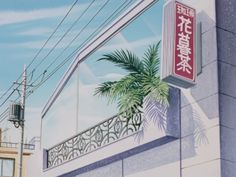 #maison ikkoku #80s anime #screencap