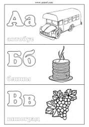 Russian alphabet coloring pages! Download the PDF file to print