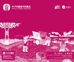 嘉義縣朴子市農會環保袋設計 Graphic Design, Digital, City, Poster, Posters, Billboard, Visual Communication
