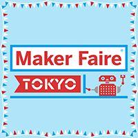 Maker Faire TokyoはMakerムーブメントのお祭りです。ユニークな発想と誰でも使えるようになった新しいテクノロジーの力で、皆があっと驚くようなモノや、これまでになかった便利なモノ、ユニークなモノを作り出す「Maker」が集い、展示とデモンストレーションを行います。多くのブースでは、実際に作品に触れたり、モノを作る体験を行うことも可能です。
