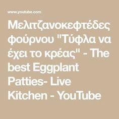 """Μελιτζανοκεφτέδες φούρνου """"Tύφλα να έχει το κρέας"""" - The best Eggplant Patties- Live Kitchen - YouTube"""