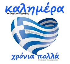 Greek, Holidays, Holidays Events, Holiday, Greece, Vacation, Annual Leave, Vacations
