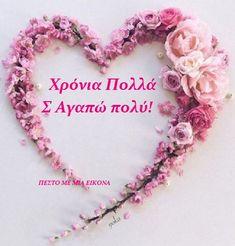 Name Day, Happy Birthday Greetings, Crochet Necklace, Birthdays, Thankful, Instagram, Jewelry, Greece, Logo