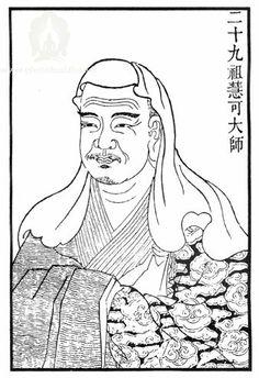易筋洗髓经 - 《洗髓经》序 Internal Energy, Tendon, Jin, Chinese, Sketches, Draw, Doodles, Sketch