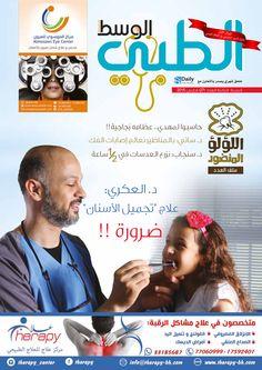 Alwasat Medical Magazine Number (27) / March 2015 العدد السابع و العشرين من مجلة الوسط الطبي لشهر مارس 2015.. #ديلي #العلاقات_العامة #الوسط_الطبي #البحرين #DailyPR #Bahrain #GCC #Alwasat_Medical