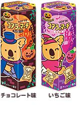 "japanese popular snack ""コアラのマーチ(koala no march)"" limited time halloween ver. #chocolate #strawberry #japan"