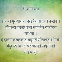 श्रीरामाष्टक हे रामा पुरुषोत्तमा नरहरे नारायणा केशवा। गोविन्दा गरुड़ध्वजा गुणनिधे दामोदरा माधवा॥ हे कृष्ण कमलापते यदुपते सीतापते श्रीपते। बैकुण्ठाधिपते चराचरपते लक्ष्मीपते पाहिमाम्॥ Sanskrit Quotes, Sanskrit Mantra, Vedic Mantras, Hindu Mantras, Krishna Mantra, Krishna Quotes, Spiritual Images, Spiritual Quotes, All Mantra