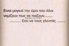 Tattoo Quotes, Greece, Math, Life, Greece Country, Math Resources, Inspiration Tattoos, Quote Tattoos, Mathematics