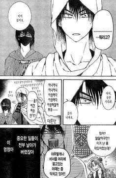 "Spoiler... After First Kiss. Hak: ""What Happened?"". Hak & Yona from Akatsuki no Yona Chap. 137"